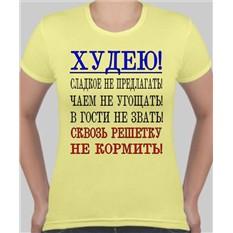 Женская футболка Худею