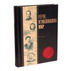 Подарочная книга «Речи, изменившие мир»