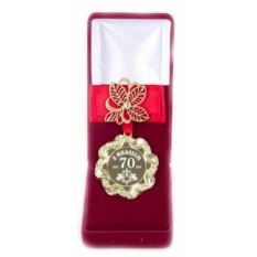 Медаль-цветок С Юбилеем 70 лет