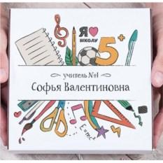 Именной набор конфет ручной работы «Учитель № 1»