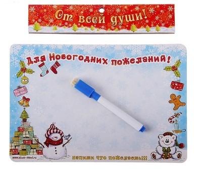 Магнитная доска Для Новогодних пожеланий