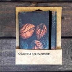 Обложка для паспорта Autumn Leaves