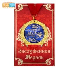 Медаль в подарочной открытке Любимый муж