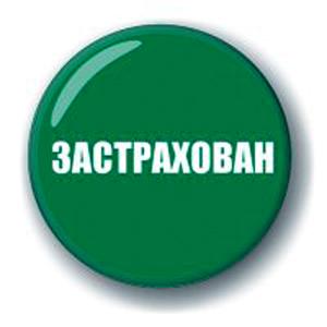 Значок «Застрахован»