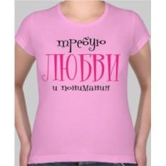 Женская футболка Требую любви и понимания