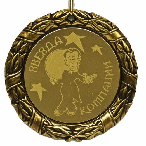 Медаль Звезда компании - подарок мужчине