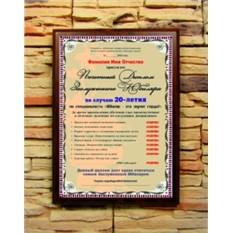 Диплом Почетный диплом заслуженного юбиляра на 20-летие