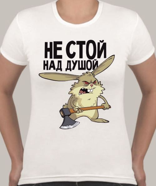 Женская футболка Не стой над душой