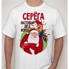 Именная мужская футболка Настоящий дед мороз
