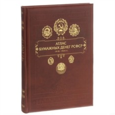 Книга Атлас бумажных денег РСФСР. 1918-1924 гг.