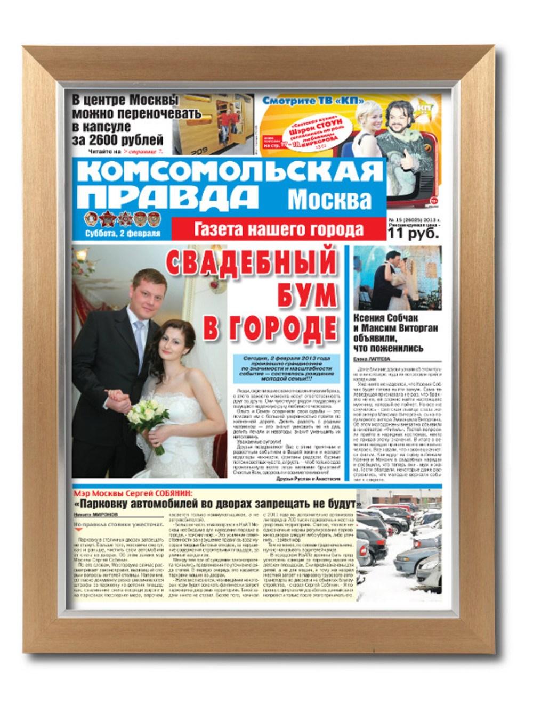 Газета Комсомольская правда на свадьбу, рама Модерн