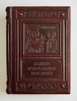 Подарочная книга Великие православные праздники