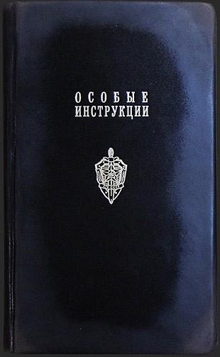 Записная книжка Особые инструкции