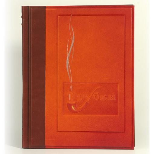 Книга кожаный переплет «Трубки»