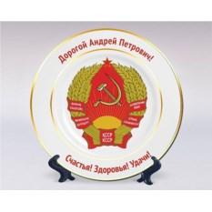 Сувенирная тарелка «Герб Казахской ССР»