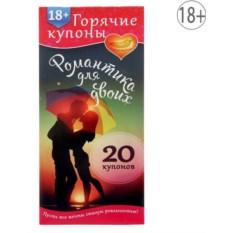 Горячие купоны для взрослых Романтика для двоих