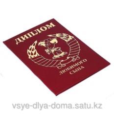 Красный диплом Любимого сына