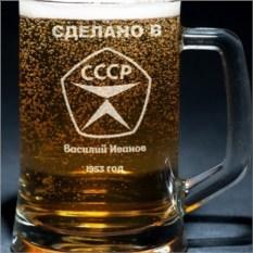 Пивная кружка с гравировкой Сделано в СССР