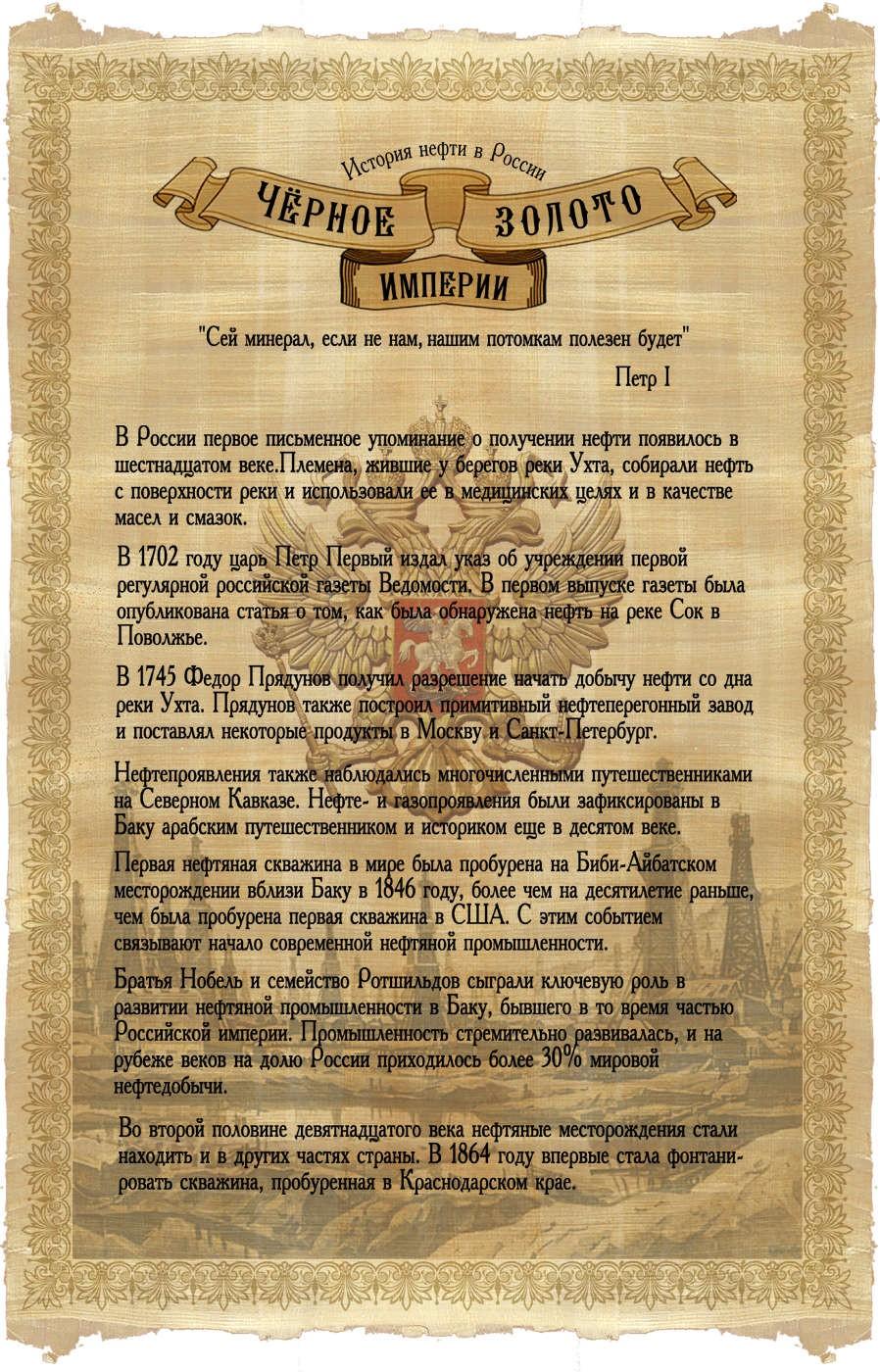 Свиток История нефти в России – Черное золото Империи