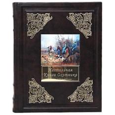 Подарочное издание Настольная книга охотника