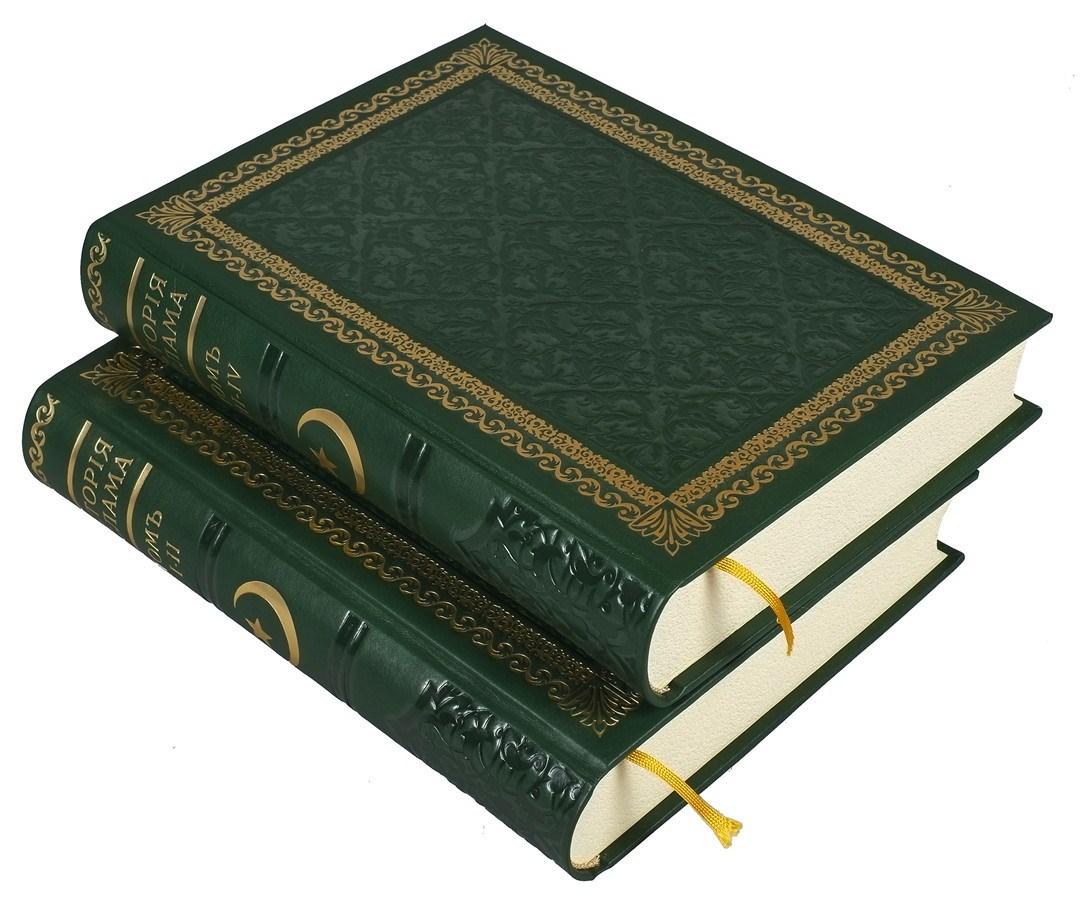Книги История Ислама (2 книги, 4 тома, в футляре)