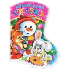 Детская книжка Новогодняя сказка