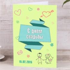 Именная открытка Весёлая свадьба