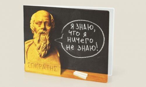Обложка на зачетную книжку Сократ