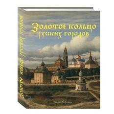 Книга Золотое кольцо городов русских