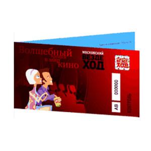 Купон «Московский вездеход»