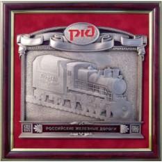 Плакетка Российские железные дороги