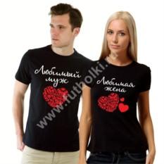 Парные футболки Любимый муж, Любимая жена