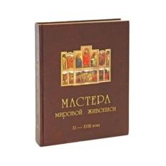 Книга Мастера мировой живописи XI-XVIII века