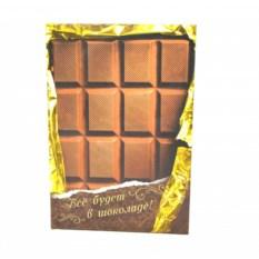 Ежедневник Все будет в шоколаде