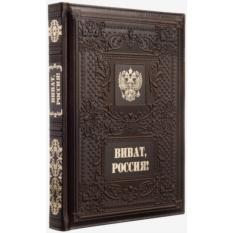 Книга Виват, Россия!
