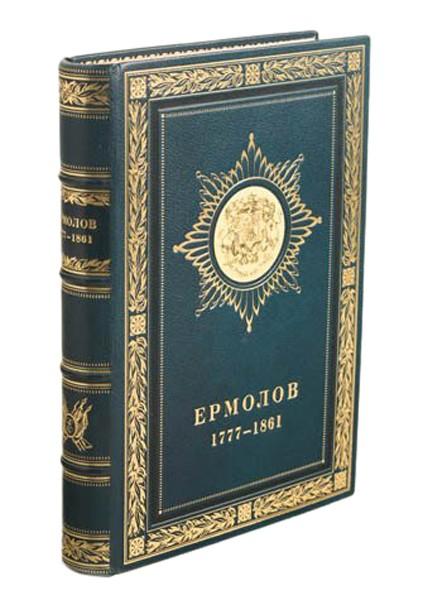 Биография Ермолов. 1777-1861 А. Ермолов
