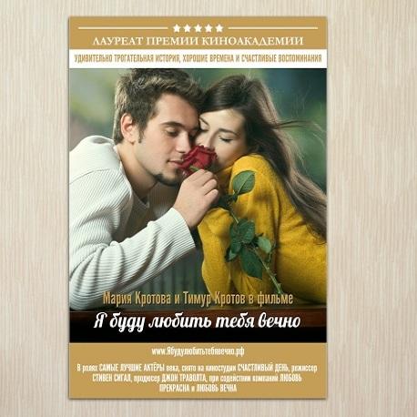 Постер на стену Лучший фильм о любви