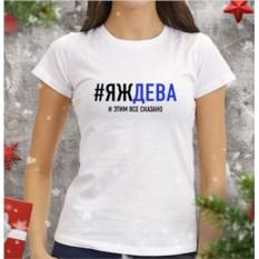 Женская футболка #яждева и этим все сказано