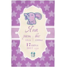 Плед с метрикой «Розовый слоник»