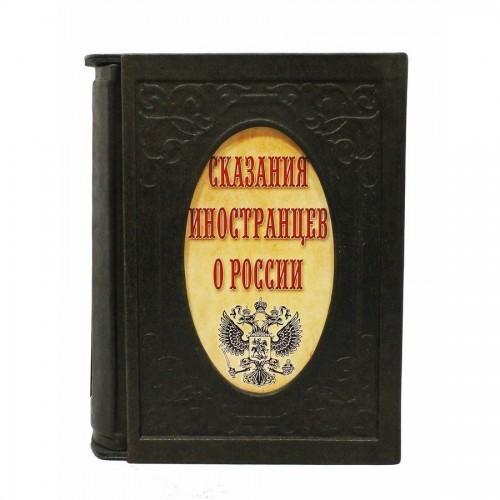 Сборник из 5 книг Сказания иностранцев о России
