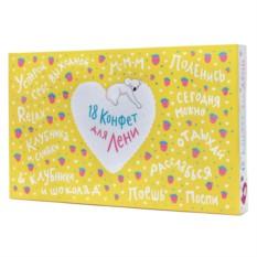 Набор конфет «18 конфет для лени»