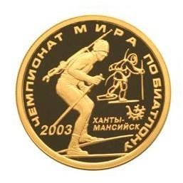 Монета - Чемпионат мира по биатлону, золото