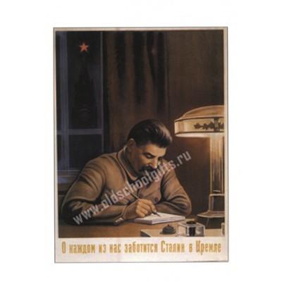 Плакат Сталин в Кремле