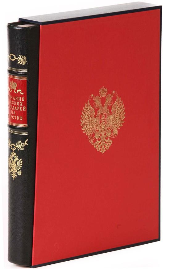 Книга Венчание русских государей на царство