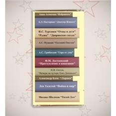Именная шоколадная открытка «Классики литературы»