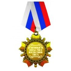 Орден За платиновый ум