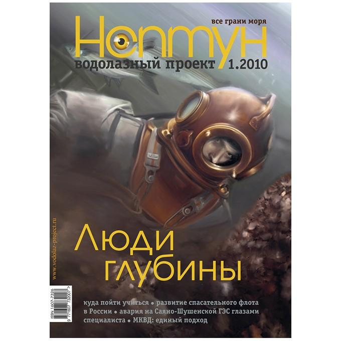 Журнал «Нептун XXI век» № 1/2010