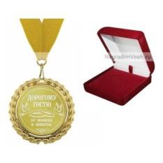 Медаль Дорогому гостю на свадьбе