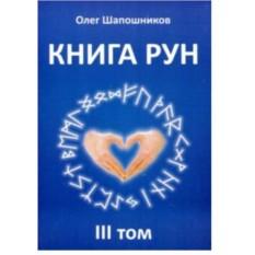 Книга Книга Рун. Том 3