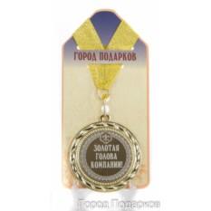Подарочная медаль Золотая голова компании!